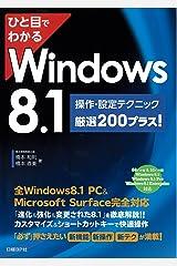 ひと目でわかるWindows 8.1 操作・設定テクニック厳選200プラス! Kindle版