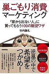 巣ごもり消費マーケティング ~「家から出ない人」に買ってもらう100の販促ワザ Kindle版