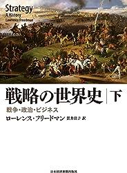 戦略の世界史(下) 戦争・政治・ビジネス 戦略の世界史 戦争・政治・ビジネス