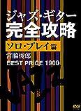 ジャズ・ギター完全攻略 ソロ・プレイ編 [DVD]