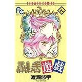 ふしぎ遊戯(9) (フラワーコミックス)