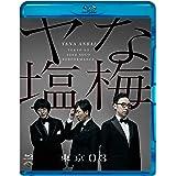 第22回東京03単独公演「ヤな塩梅」 (通常盤) (Blu-ray)