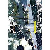 大日本帝国の銀河 1 (ハヤカワ文庫 JA ハ 5-12)