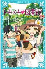 トキメキ 図書館 PART10 -別荘にご招待?- (講談社青い鳥文庫) Kindle版