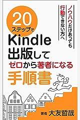 20ステップでKindle出版してゼロから著者になる手順書 Kindle版