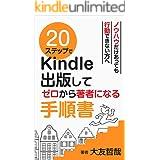 20ステップでKindle出版してゼロから著者になる手順書 20ステップ不動産コンサルタント養成シリーズ