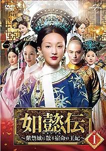 如懿伝[にょいでん]~紫禁城に散る宿命の王妃~ DVD-SET1