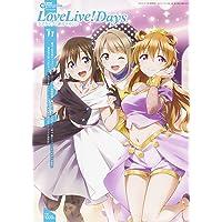 電撃G's magazine 2021年2月号増刊 LoveLive!Days ラブライブ!総合マガジン Vol.11