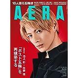 AERA (アエラ) 2021年 8/16-8/23 合併号【表紙:平野紫耀】 [雑誌]