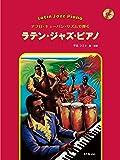 アフロ・キューバン・リズムで弾く ラテン・ジャズ・ピアノ