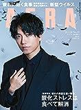 AERA (アエラ) 2020年 3/30 号【表紙:山崎育三郎】 [雑誌]