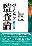 ベーシック監査論(八訂版)