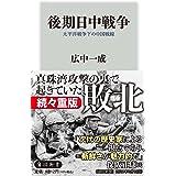 後期日中戦争 太平洋戦争下の中国戦線 (角川新書)