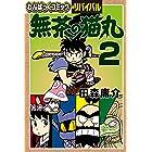 無茶の猫丸(2) (わんぱっくコミック・リバイバル)