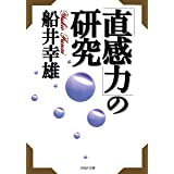 「直感力」の研究 (PHP文庫)