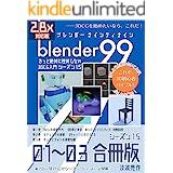 Blender99 きっと絶対に挫折しない3DCG入門 シーズン1.5 01〜03合冊版 Blender99合冊版 (Newday Newlife 出版部)