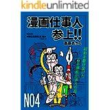 漫画仕事人参上!!4巻: 昭和を駆け抜けた、或る漫画お助け人の詩