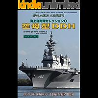 世界の艦船 増刊 第180集 海上自衛隊セレクション(1)『空母型DDH』 世界の艦船増刊