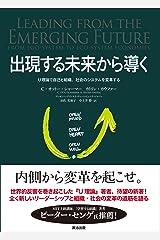 出現する未来から導く ― U理論で自己と組織、社会のシステムを変革する Kindle版