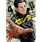 センター~渋谷不良同盟~ 4 (ヤングチャンピオン・コミックス)