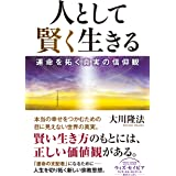 人として賢く生きる ー運命を拓く真実の信仰観ー (OR BOOKS)
