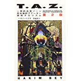 T.A.Z. 第2版 ― 一時的自律ゾーン、存在論的アナーキー、詩的テロリズム