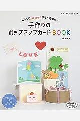 手作りのポップアップカードBOOK (レディブティックシリーズno.4671) ムック