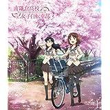 南鎌倉高校女子自転車部 VOL.1 [Blu-ray]