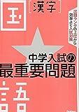 国語 漢字 (中学入試の最重要問題)