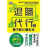 退職代行を使う前に読む本 (impress QuickBooks)