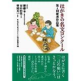 はがきの名文コンクール 第4回優秀作品集