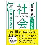 高校入試対策問題集 合格への最短完成 社会