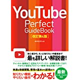 YouTube Perfect Guidebook [改訂第4版]