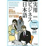 [音声DL付]新装版 実用ビジネス日本語