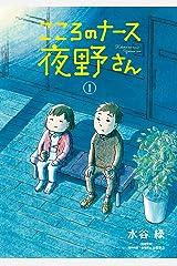 こころのナース夜野さん(1) (ビッグコミックス) Kindle版