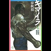 キマイラ(4) 涅槃変・鳳凰変 (ソノラマノベルス)