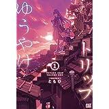 ゆうやけトリップ (1) (芳文社コミックス/FUZコミックス)