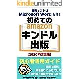初めてのキンドル出版: 使うソフトはワードだけ 初心者専用ガイド