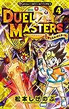 デュエル・マスターズ ※新シリーズ(4) (てんとう虫コミックス)