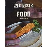 WIRED(ワイアード)VOL.40(3月13日発売)