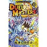 デュエル・マスターズ ※新シリーズ(10) (てんとう虫コミックス)