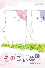 きのこいぬ(6)【電子限定特典ペーパー付き】 (RYU COMICS) Kindle版