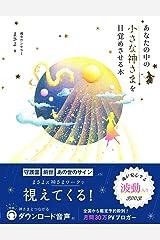 あなたの中の小さな神さまを目覚めさせる本 Kindle版