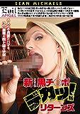 新 黒チ◯ポ デカッ!リターンズ [DVD]