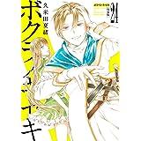 ボクラノキセキ 24巻 特装版 (ZERO-SUMコミックス)
