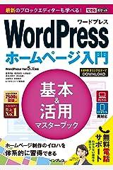 (無料電話サポート付)できるポケットWordPress ホームページ入門 基本&活用マスターブック WordPress Ver.5.x対応 (できるポケットシリーズ) 単行本(ソフトカバー)