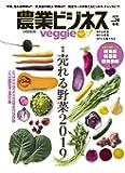農業ビジネス ベジ(veggie) vol.24 (売れる野菜 儲かる農業 IoTにも強くなる)