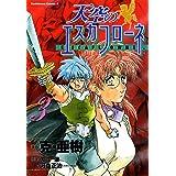 天空のエスカフローネ(3) (角川コミックス・エース)