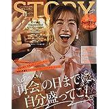 STORY(ストーリィ) 2021年 11 月号 [雑誌]