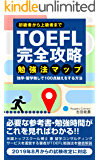 TOEFL完全攻略 勉強法マップ: 初級者から上級者まで 独学・留学無しで100点越えをする方法